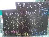 2010/5/20立石
