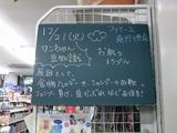 2010/12/21南行徳