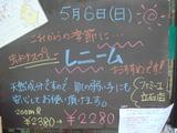 2012/05/06立石