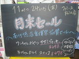 2011/11/24松江