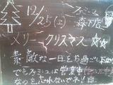 2010/12/25森下
