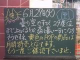 060627南行徳