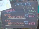 2012/06/10立石
