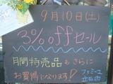 2011/09/10立石