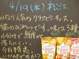 2012/4/19松江