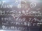 2011/01/11森下