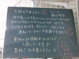 2012/5/23南行徳