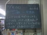 2010/10/05南行徳