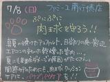 2012/07/08南行徳