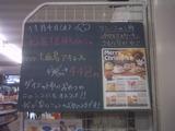 2010/11/4南行徳