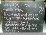 2010/2/18森下