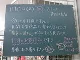 2012/11/1南行徳