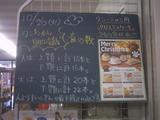 2010/10/27南行徳