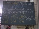 080926南行徳
