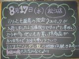 2011/8/17松江