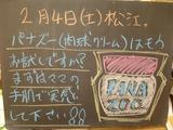 2012/02/04松江