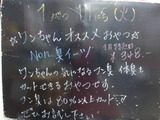 2011/01/11松江
