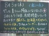 060803松江