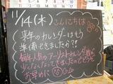 2012/11/14森下