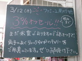 2011/03/12南行徳