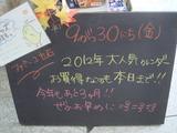 2011/9/30立石