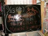 2012/3/23森下