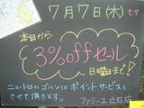 2011/7/7立石
