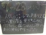 2010/7/28松江