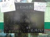 2010/8/26立石