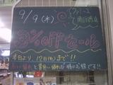 2010/09/09南行徳