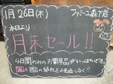 2012/1/26森下