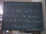 2010/2/21南行徳