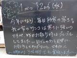 2011/1/12松江