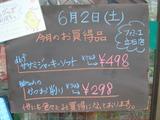 2012/06/02立石