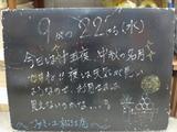 2010/9/22松江