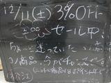 2010/12/11松江
