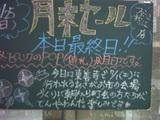 060625松江