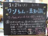 080129松江