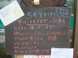 2012/5/9立石