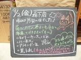 2011/9/2森下