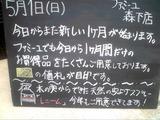 2011/05/01森下