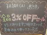 2012/03/10松江