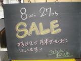 2011/08/27松江