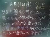 2010/06/09森下