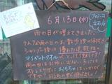 2012/6/13立石