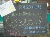 2011/08/20立石