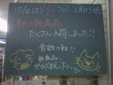 2010/10/02南行徳
