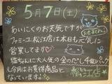 2011/05/07松江