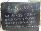 2010/9/8松江