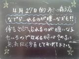 2010/04/27森下